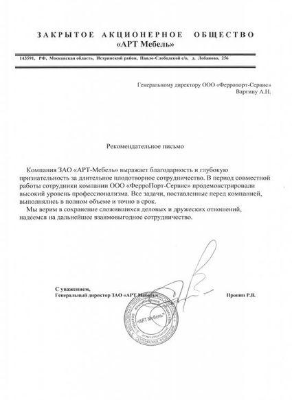 """Рекомендация ЗАО """"Арт Мебель"""""""