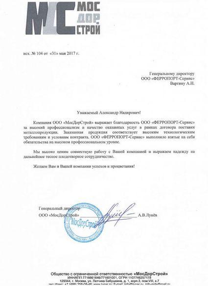"""ООО """"МосДорСтрой"""""""
