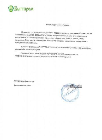 ООО «СК Бытпром»