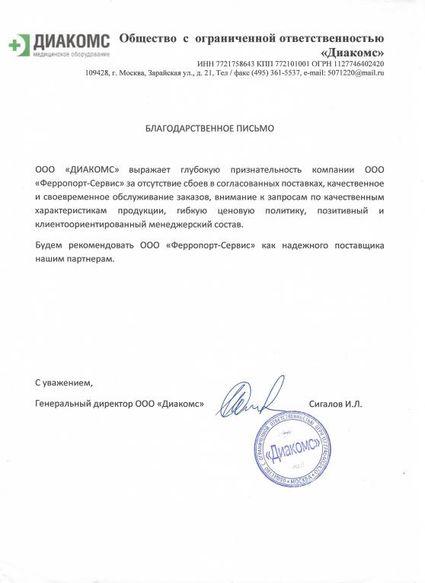 """ООО """"Диакомс"""""""