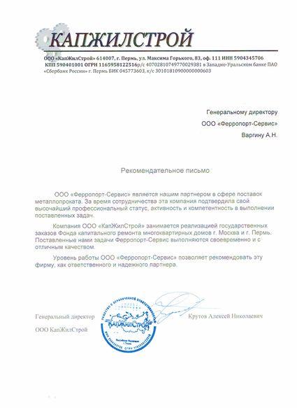 """ООО КапЖилСтрой"""""""
