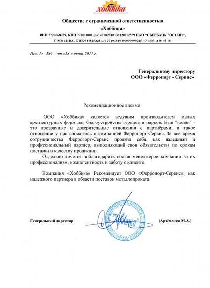 "Рекомендация ООО ""Хоббика"""